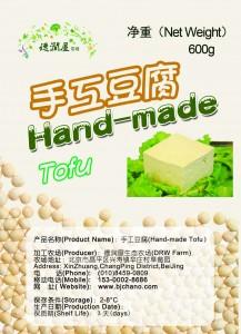 手工卤香豆腐(Hand-made Traditional Tofu)