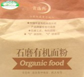 石磨有机全麦面粉(Organic Stoneground whole-wheat  flour)