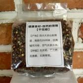 干花椒(Dried chinese pepper)